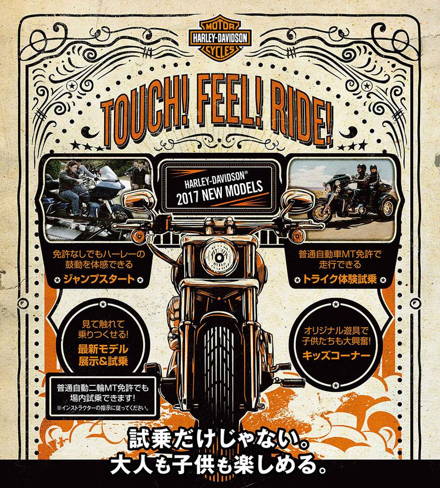 TOUCH! FEEL! RIDE! ハーレーダビッドソン体感&試乗会 in 高岡