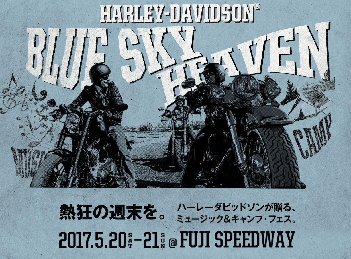 HARLEY-DAVIDSON BLUE SKY HEAVEN in 富士スピードウェイ