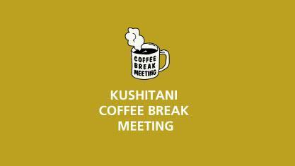 クシタニコーヒーブレイクミーティング 2017 in レインボー浜名湖