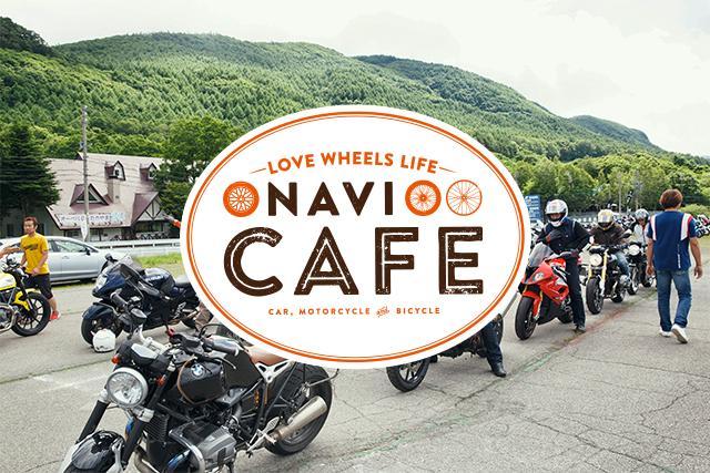 NAVI CAFE MEET in NAGAWA 2017