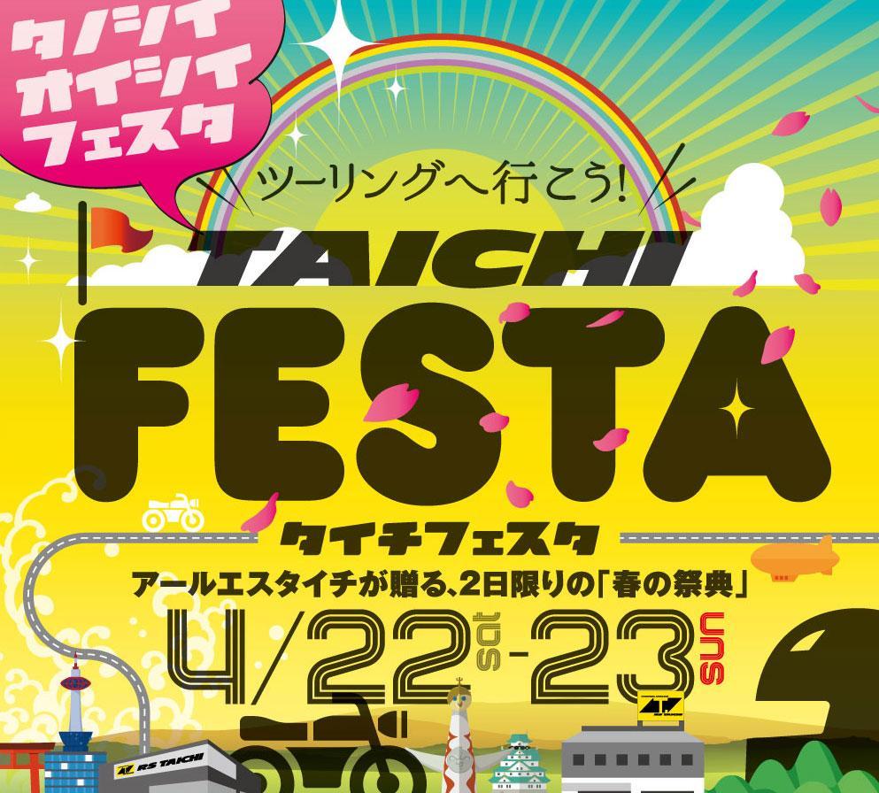 タイチ フェスタ 2017 春 in 大阪本店