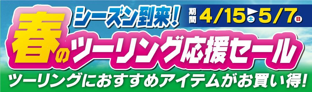 春のツーリング応援セール開催!