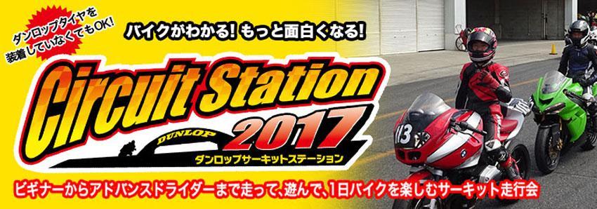 【DUNLOP DAY】ダンロップサーキットステーション2017 in 筑波サーキット