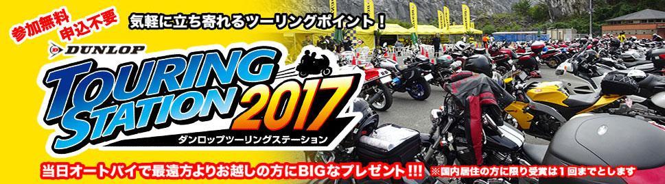 ダンロップツーリングステーション2017 in 福島