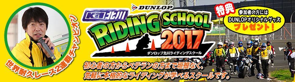 ダンロップ北川ライディングスクール2017 in 岡山国際サーキット