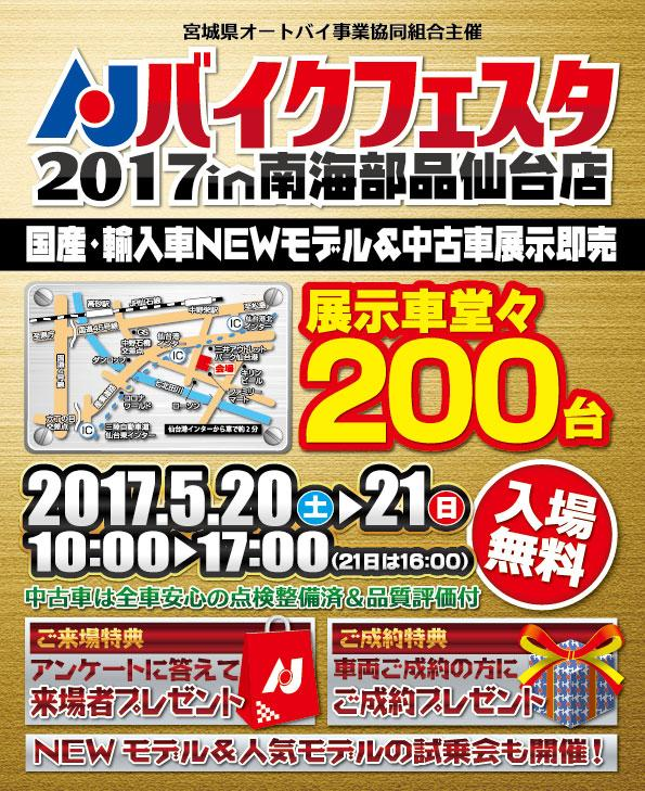 AJバイクフェスタ2017in南海部品仙台店