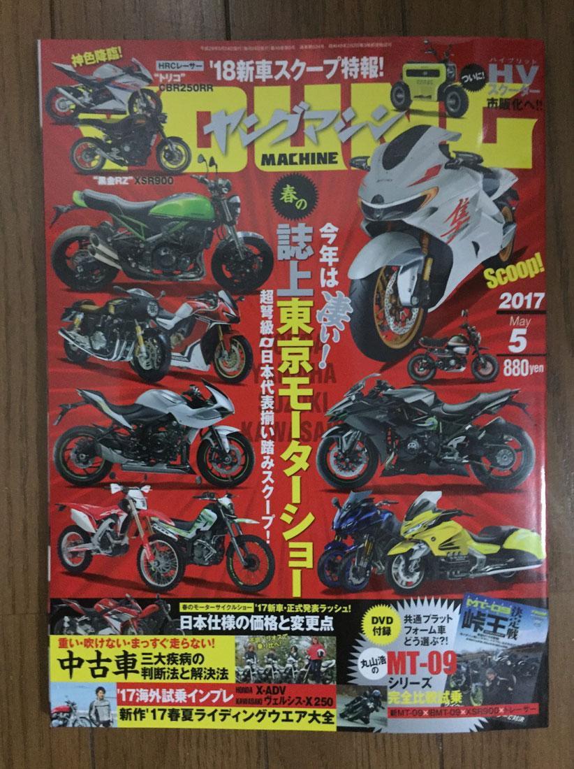 YOUNG MACHINE ~2017年5月号~ 俺たちの夢よ現実になれ!!