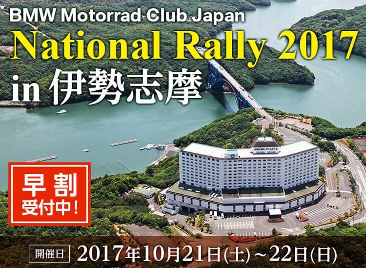 BMCJ National Rally 2017 in 伊勢志摩