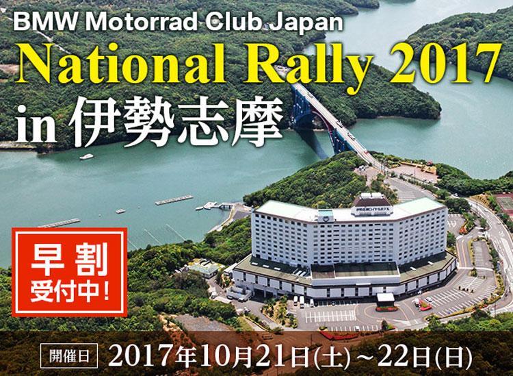 BMCJ National Rally 2017 in 伊勢志摩