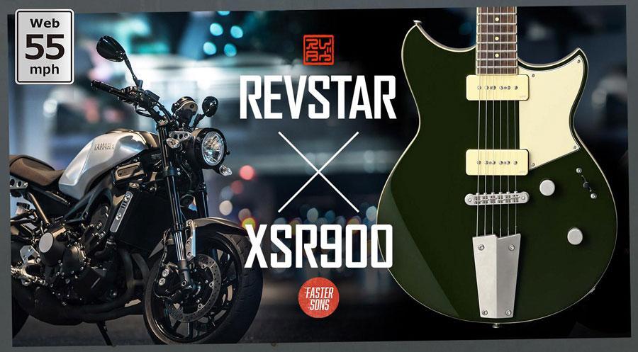 エレキギター「REVSTAR」×「XSR900」FASTER SONS 仕様コラボイベントについて・・・
