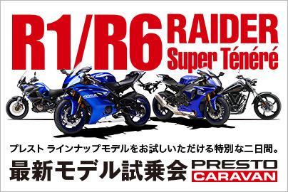 2017 プレスト試乗車キャラバン in YSP 福井南 7/22~23