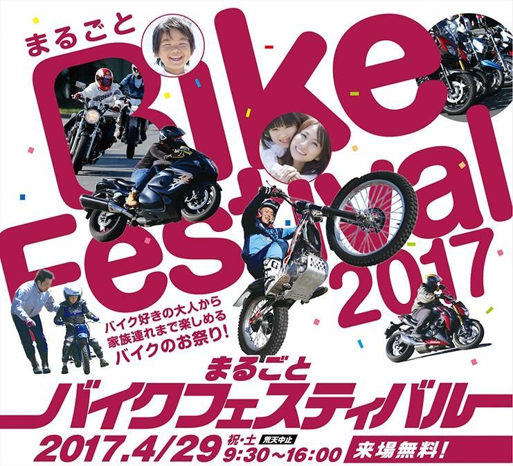 まるごとバイクフェスティバル2017試乗会