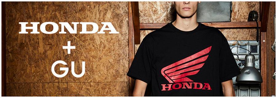 HONDA × GU のスペシャルコラボだって!?