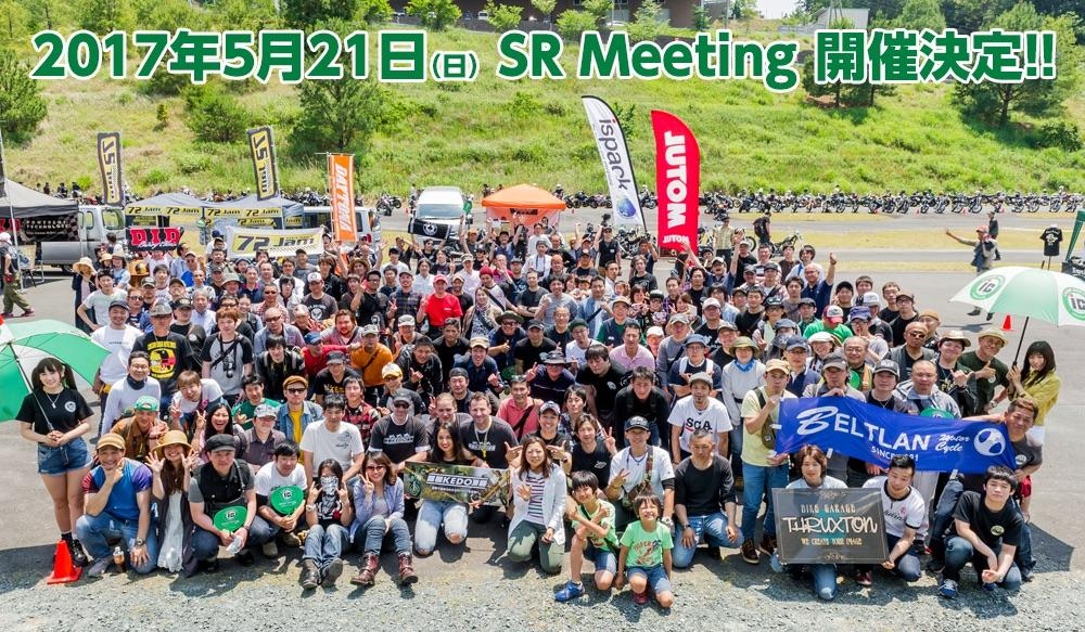 SR meeting 2017