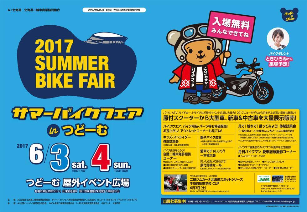 2017 サマーバイクフェアinつどーむ(第36回北海道バイク祭り)