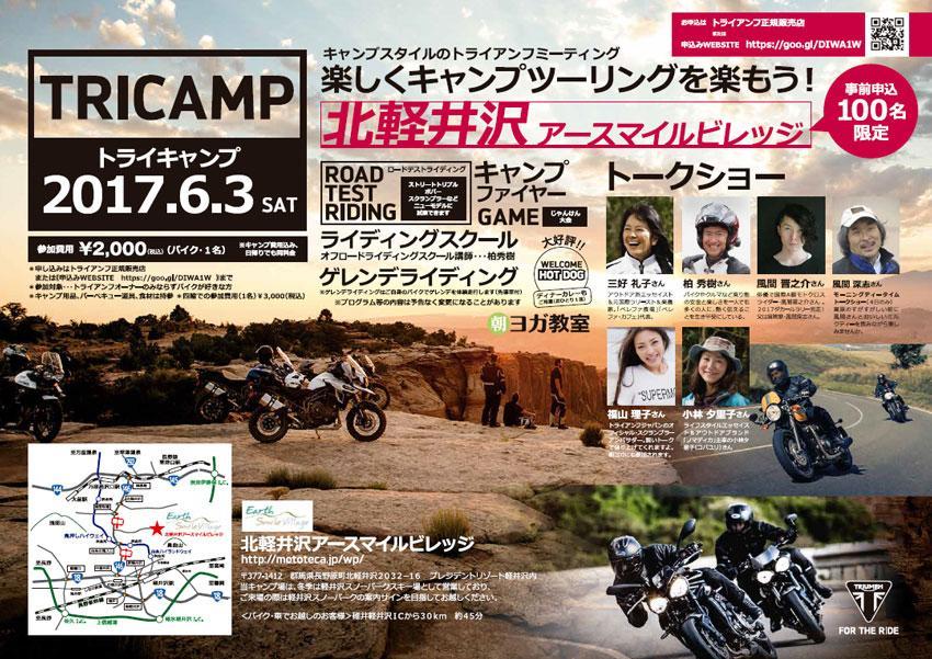6月3日㈯4日㈰ TRYCAMP(トライキャンプ)が開催されるぞ!!