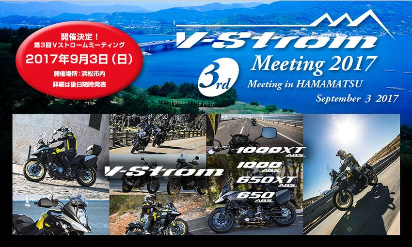 SUZUKI V-Strom Meeting 2017 in 浜松