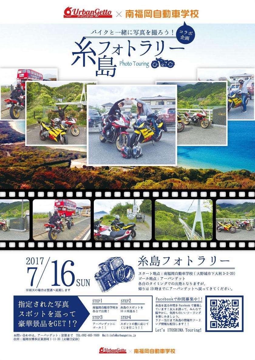 糸島フォトラリー