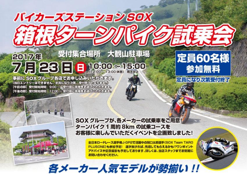 バイカーズステーション SOX 箱根ターンパイク試乗会