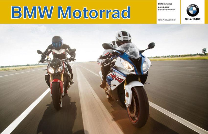 BMW Motorrad Experience in HAKONE(箱根大観山試乗会)