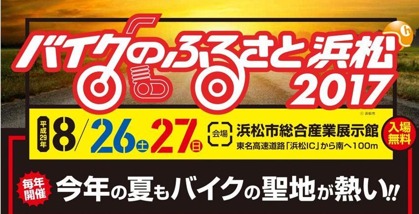 バイクのふるさと浜松 2017 in 静岡