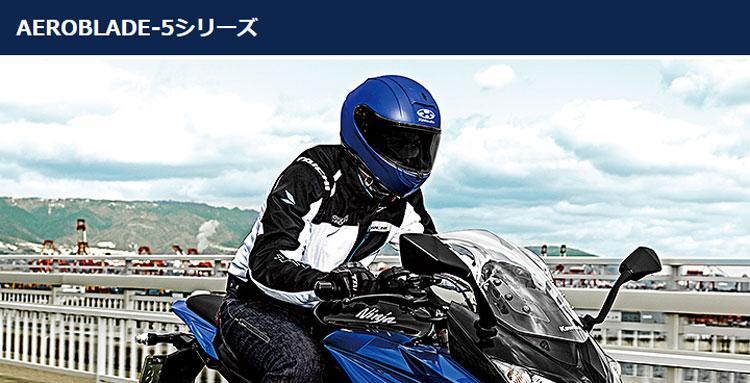 OGK Kabuto新作ヘルメット「AEROBLADE-5(エアロブレード・ファイブ)」が満を持して登場!!