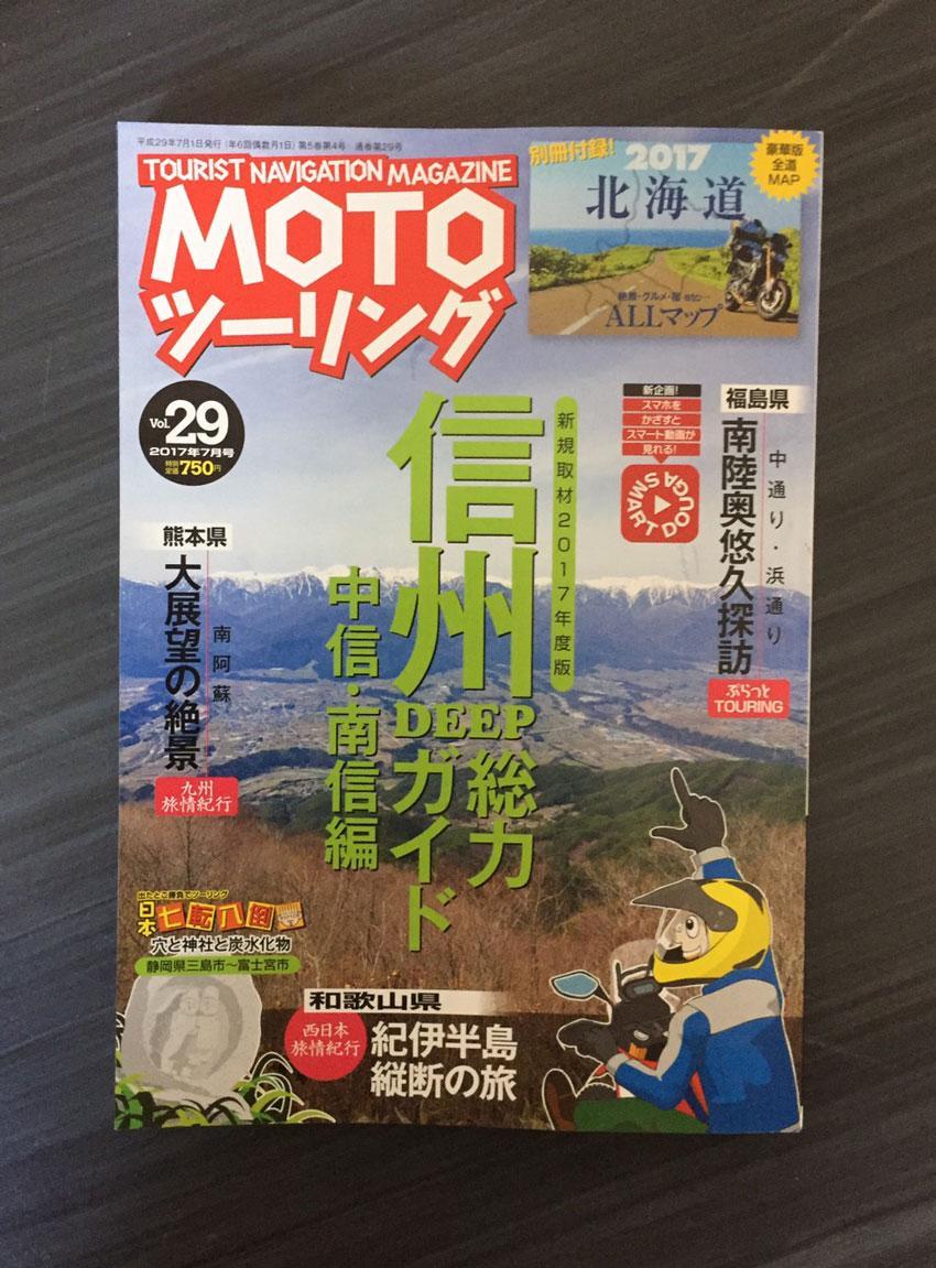 Motoツーリング ~2017年 7月号~ 信州がもっと好きになる!!