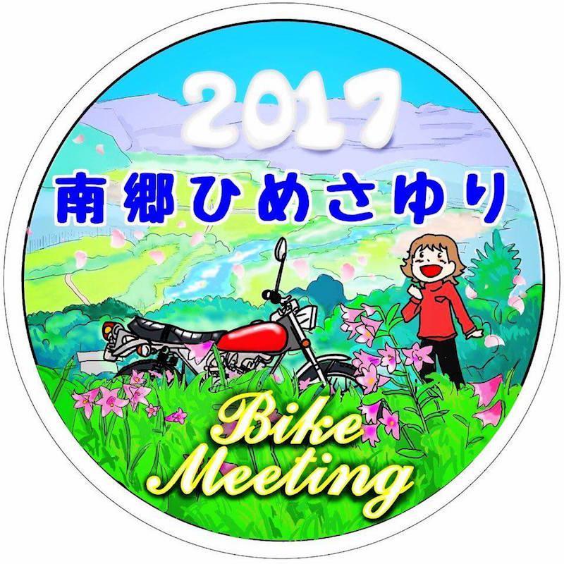 南郷ひめさゆりバイクミーティング2017