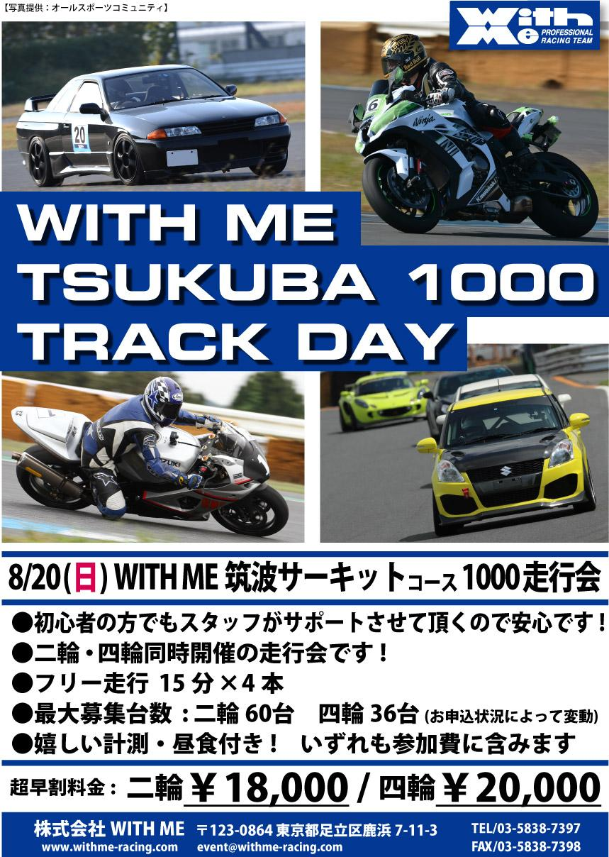 WITH ME 筑波1000走行会 2&4