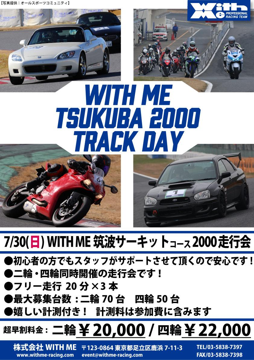 WITH ME 筑波2000走行会 2&4