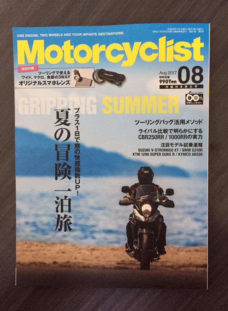 嬉しい付録が付いてくる!! Motorcyclist ~2017年8月号~