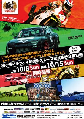 WITH ME 袖ヶ浦マルッと4時間耐久レース形式走行会 第13戦