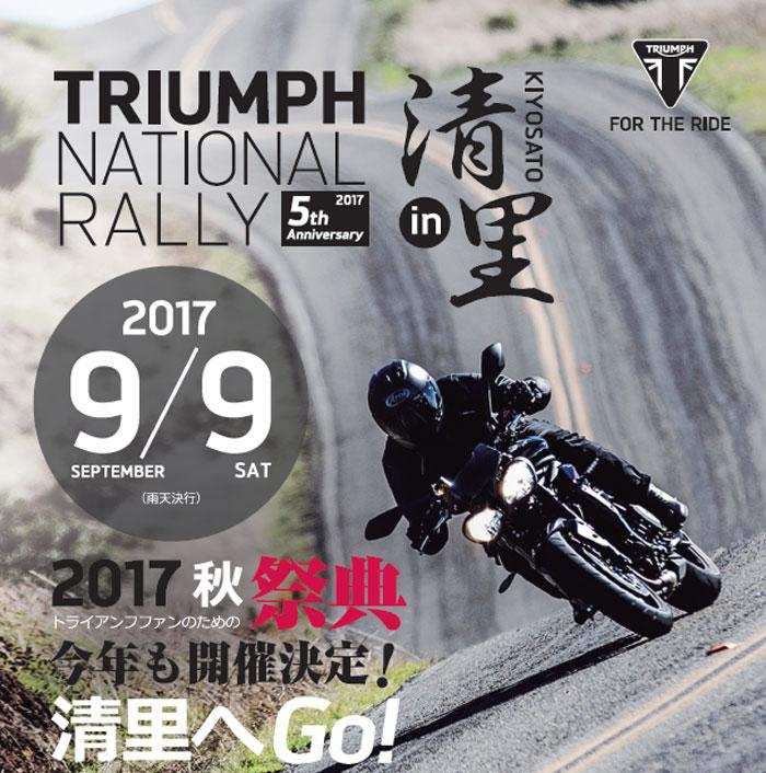2017 TRIUMPH NATIONAL RALLY