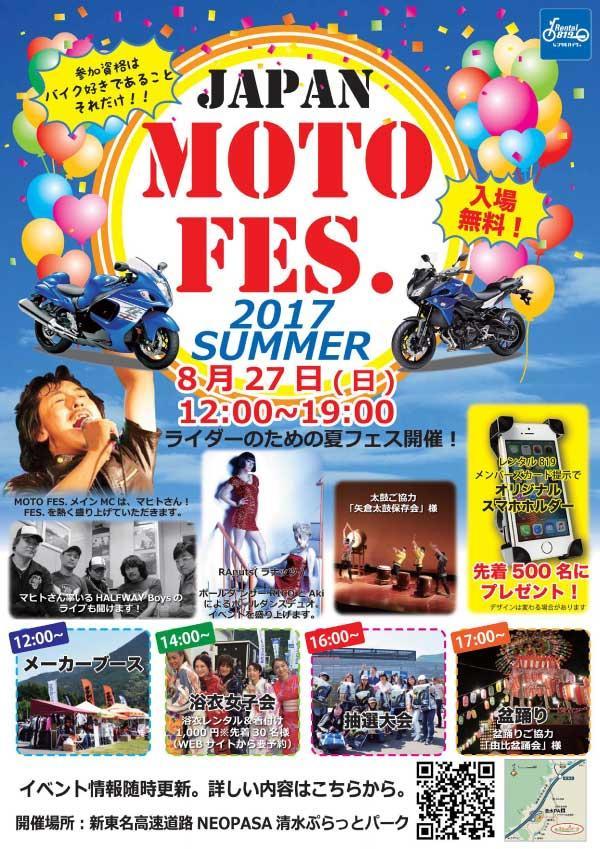 """ライダーのための夏フェス""""JAPAN MOTO FES.""""開催します。"""