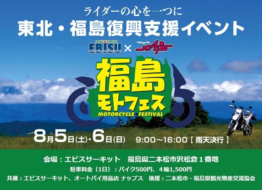 福島モーターサイクルフェスティバル