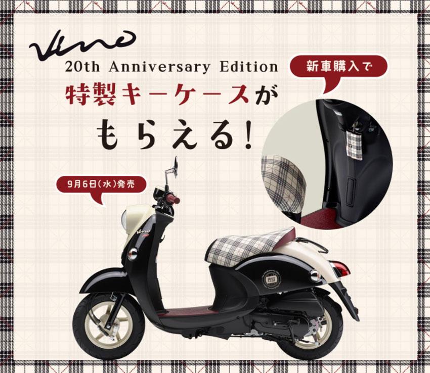 チェック柄が可愛らしい♪ ~ YAMAHA Vino 20th Anniversary Edition ~