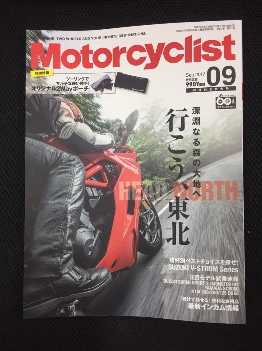 Motorcyclist ~2017年9月号~ 東北は魅力いっぱい♪