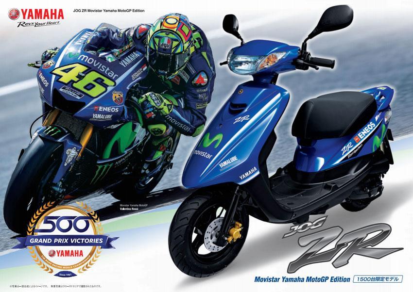 ヤマハ「JOG-ZR」 Movistar Yamaha MotoGP Edition が2017年9月29日㈮に数量限定で発売とな!?