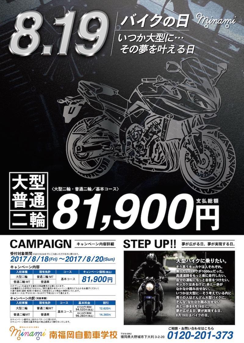819の日キャンペーン