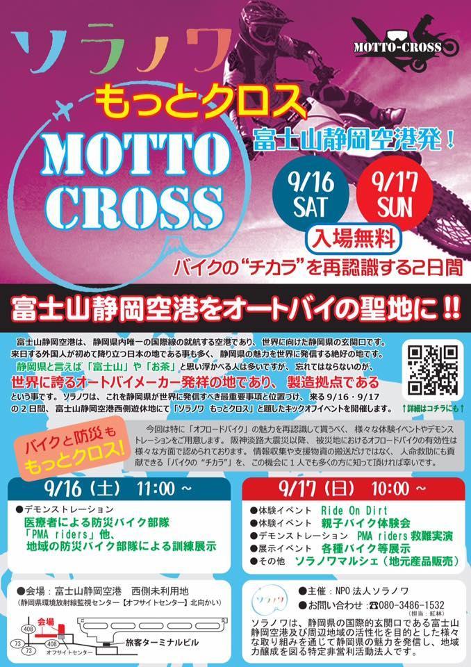 「富士山静岡空港をバイクの聖地に!」もっとクロス