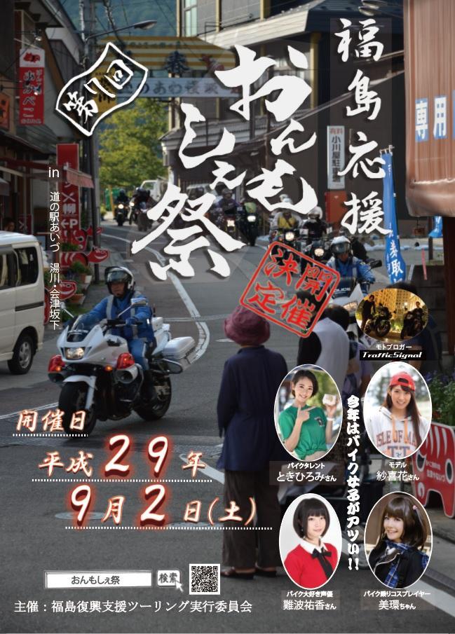 第7回福島応援おんもしぇ祭