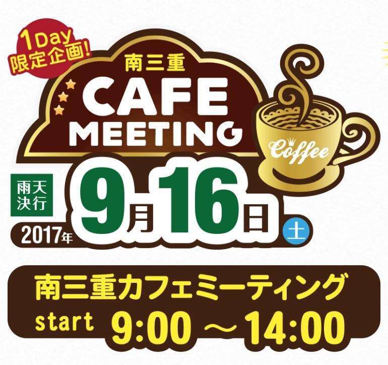 南三重カフェミーティング〜道の駅紀宝町うみがめ公園会場〜