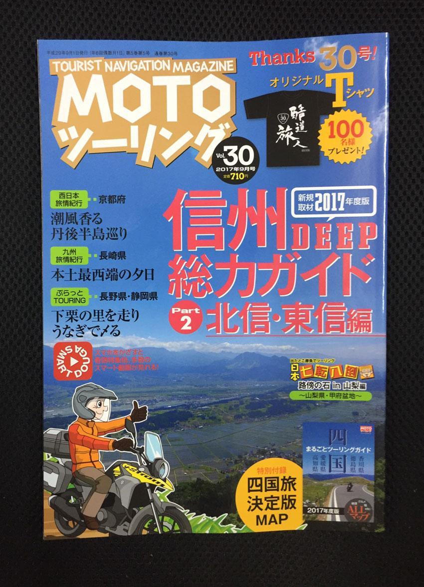 Motoツーリング ~2017年 9月号~ 信州を目指すならコレを読むべし!!