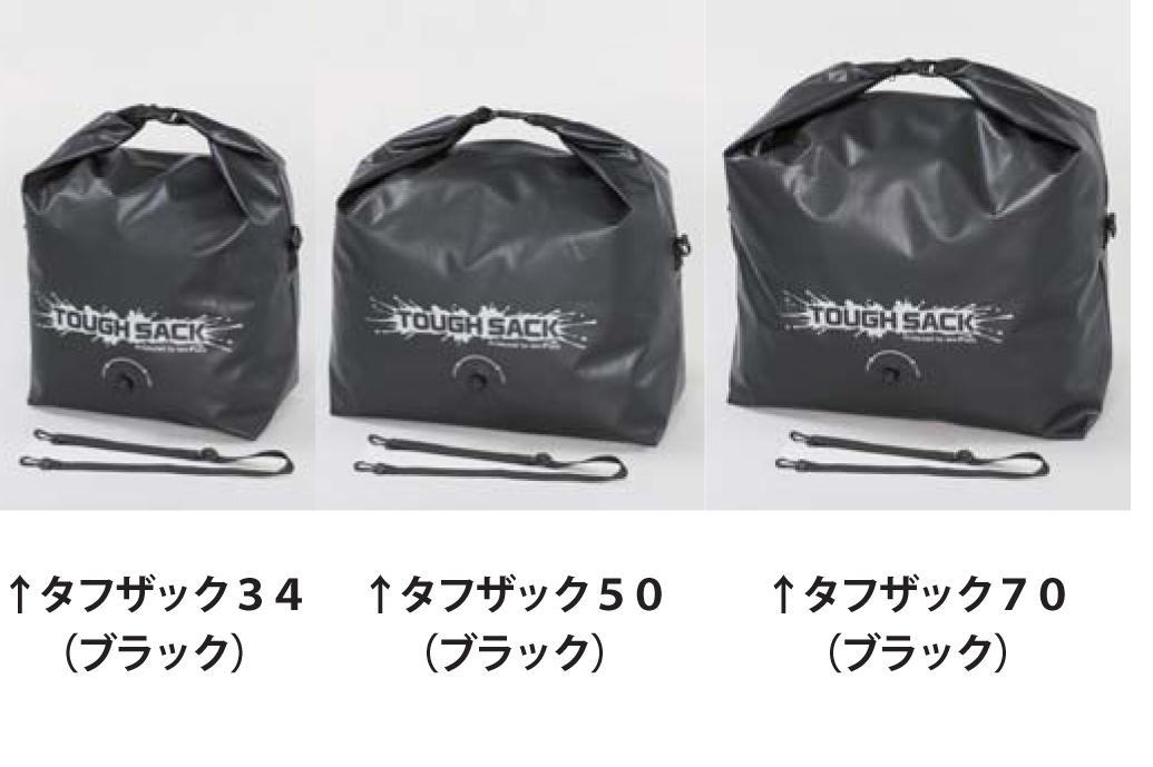 TANAX9/26に新素材タフザックを発売