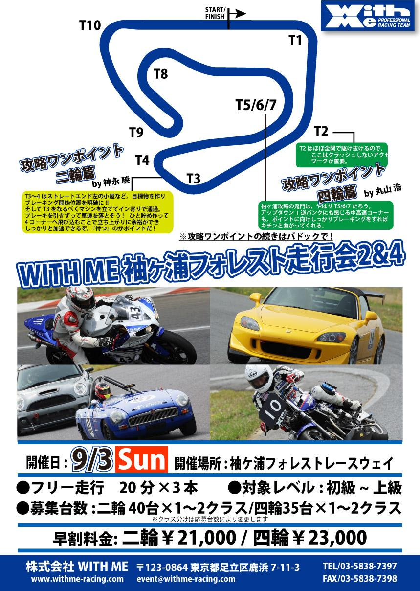 WITH ME 袖ヶ浦フォレスト走行会2&4