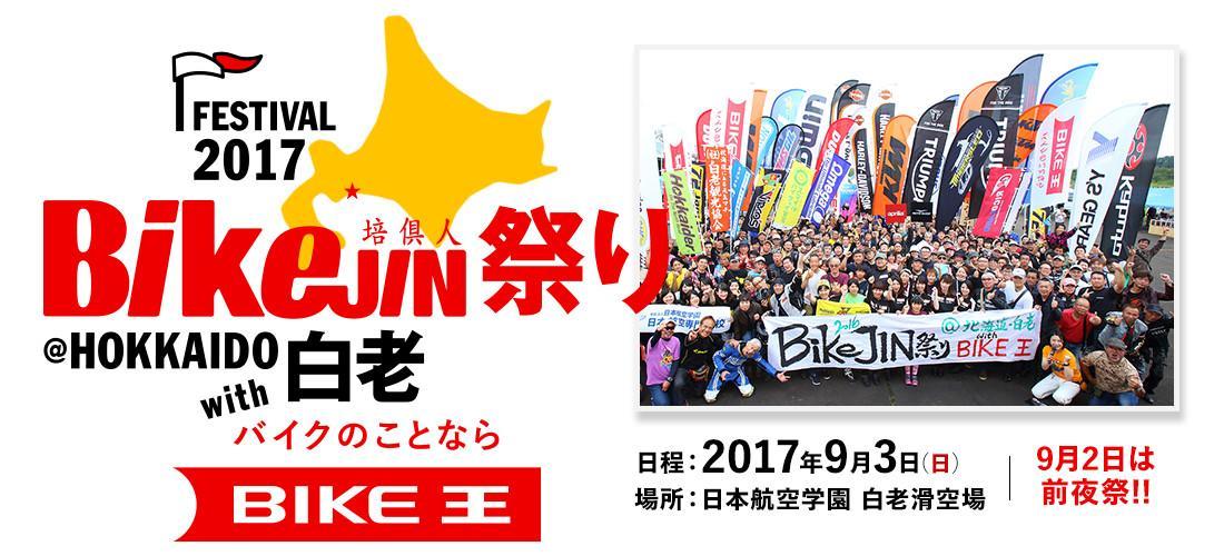 BikeJIN祭り2017 @ 北海道白老