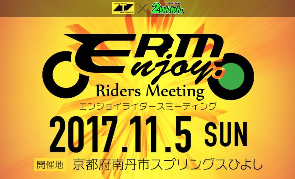 エンジョイライダースミーティング 2017 in 京都 : スプリングスひよし 芝生広場