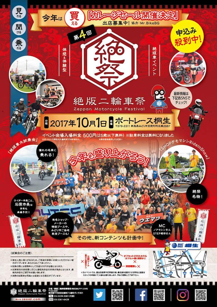 第4回 絶版二輪車祭