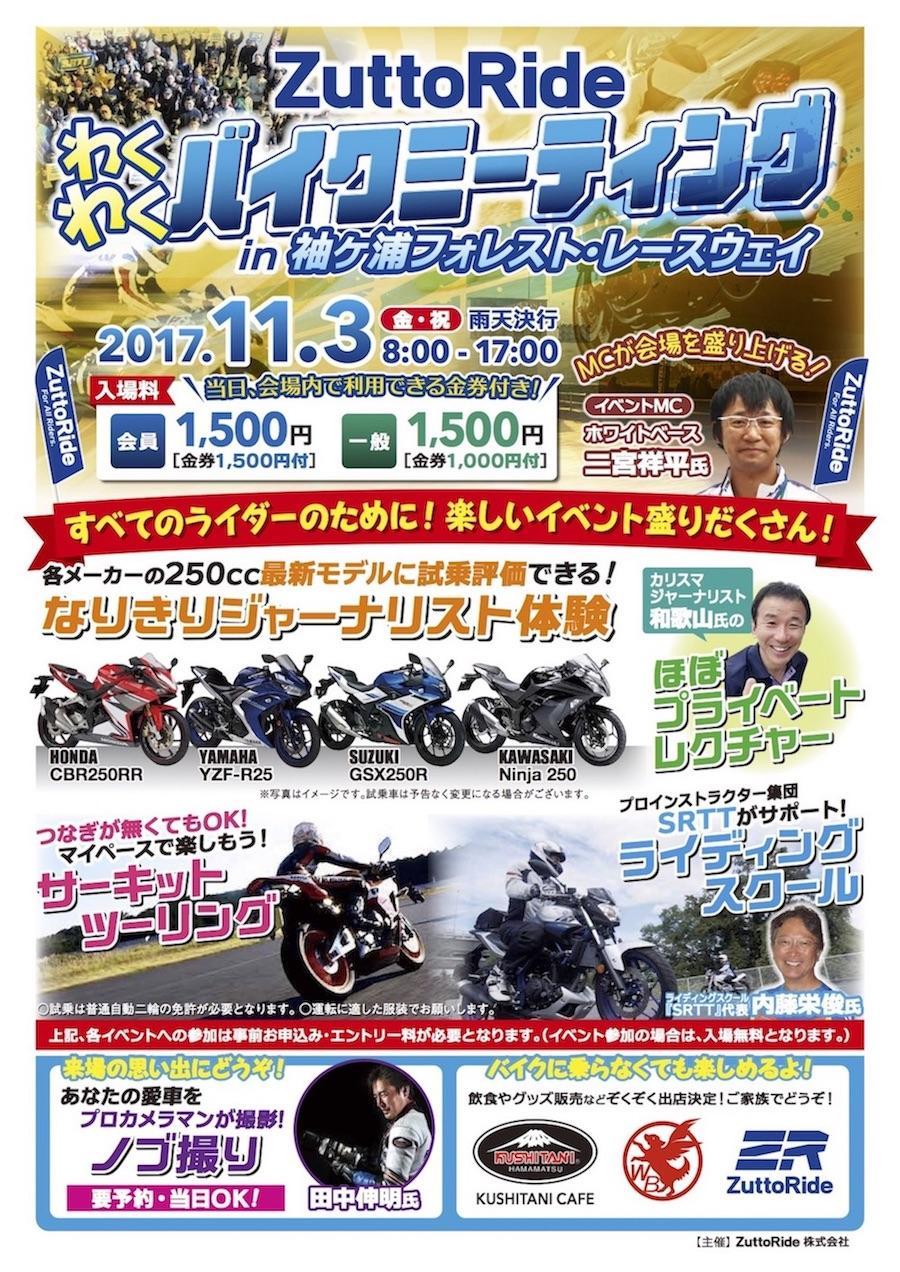 毎年大好評のイベントが今年は更にパワーアップ!!ZuttoRideわくわくバイクミーティング