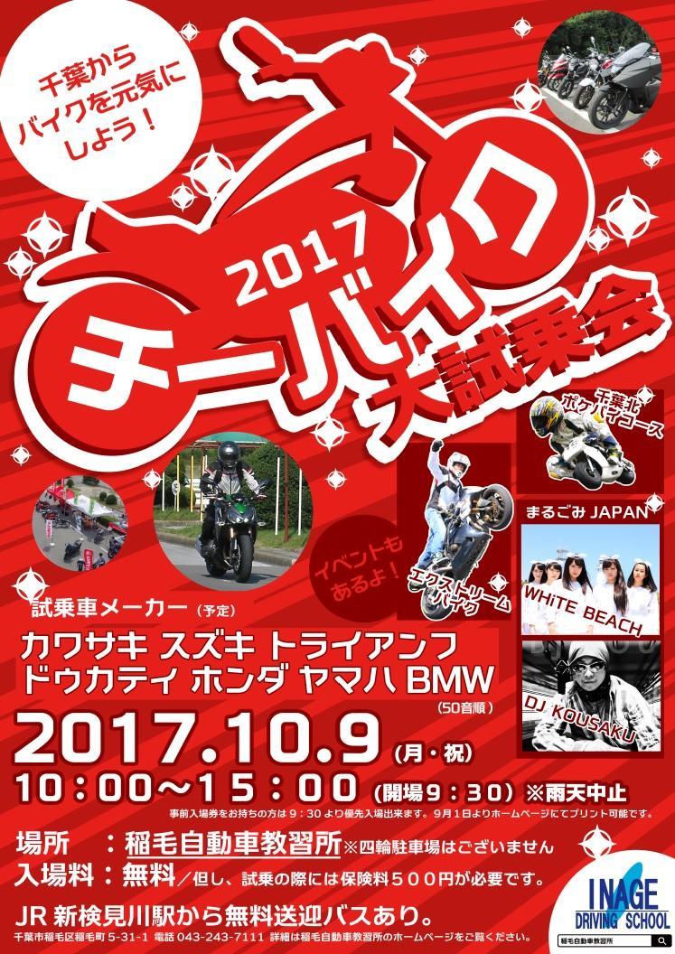 チーバイク 2017 稲毛教習所バイク展示・大試乗会!
